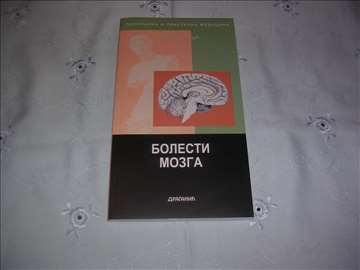Bolesti mozga - Bratislav Magdić