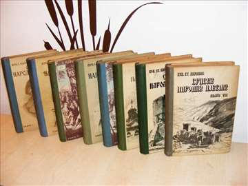 Vuk Stef. Karadžić Srpske narodne pjesme 1-8 ,1935