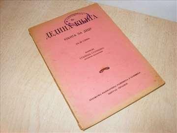 Dedina knjiga Staniša Stanišić, 1925