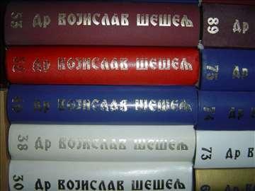 Dr.Vojislav Seselj knjige