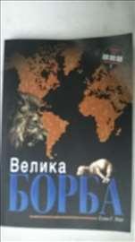 Knjiga: Velika borba, Elen G. Vajt 2015.523 str.