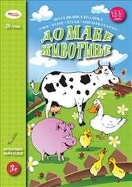 Dečja knjiga bojanka: Domaće životinje - velika