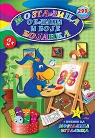 Dečja knjiga bojanka: Mozgalica oblici i boje+CD