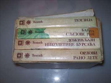 Branko Copic-4 knjige