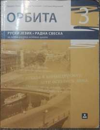 Ruski jezik,radna sveska za 7. razred