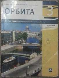 Ruski jezik, udžbenik za 7. razred
