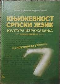 Srpski jezik i književnost za 7. razred