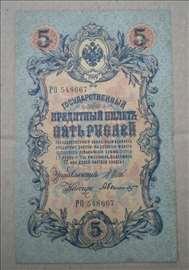 5 rubalja - 1909. godina.