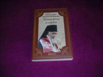 Iznad greha i smrti - Sveti Vladika Velimirovic