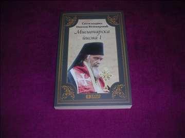 Misionarska pisma I - Sveti Vladika Nikolaj