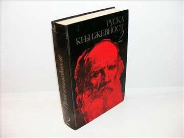 Ruska književnost 2, Grupa autora