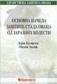 Osnovna načela zaštite stada ovaca od bolesti