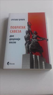 Povratak Saveza dve decenije posle Srecko Djukic