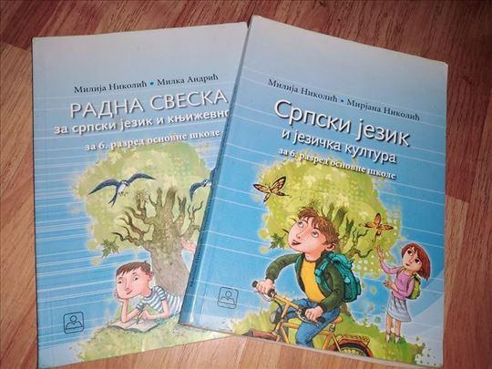 - SRPSKI JEZIK I RADNA SVESKA - za 6. razred