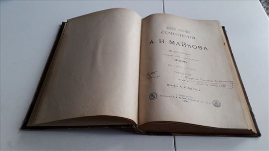 Dela A.N. Majkova 1884. RUS srpske pesme
