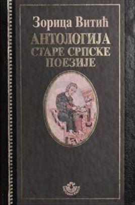 Antologija stare srpske poezije