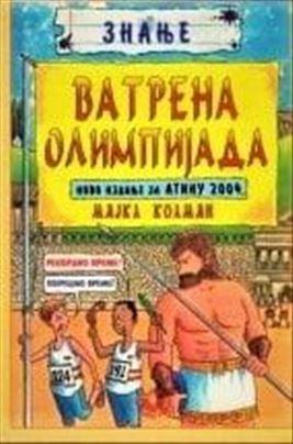 Vatrena Olimpijada