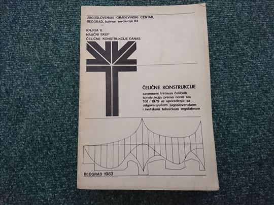 Čelične konstrukcije danas - naučni skup, knj. 2