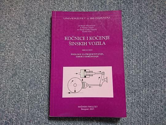 Kočnice i kočenje šinskih vozila - Milovanović