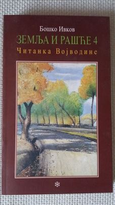 Zemlja i rasce Čitanka Vojvodine