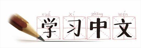 Onlajn časovi kineskog jezika