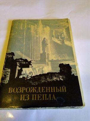 Ruske stare razglednice