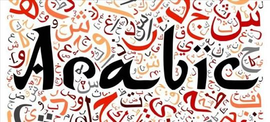 Arapski i engleski jezik
