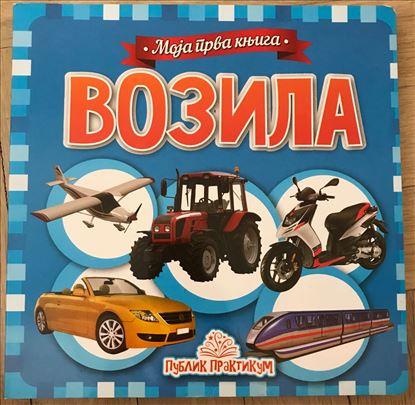 Moja prva knjiga vozila