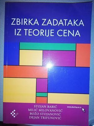 Teorija cena, Ekonomski fakultet, zbirka