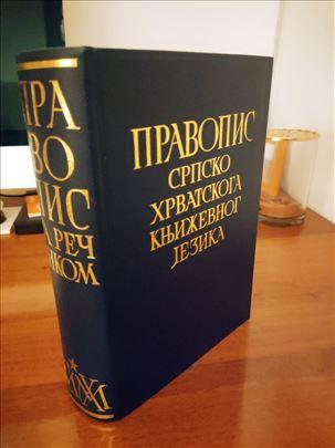 Pravopis srpskohrvatskoga knjizevnog jezika