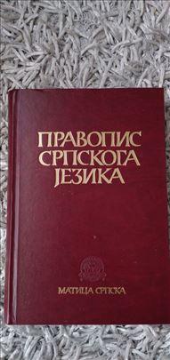 PRAVOPIS SRPSKOG JEZIKA, Matica srpska, 2020.