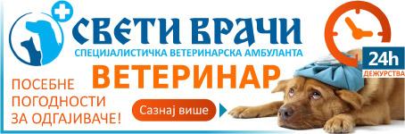 Sveti Vrači - Specijalistička veterinarska ambulanta