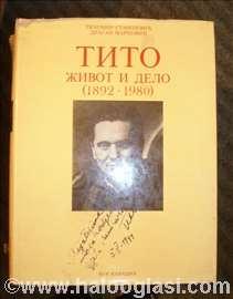 Tito život i delo 1892-1980.