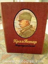 Kralj Petar - od rođenja do smrti 1924., raritet