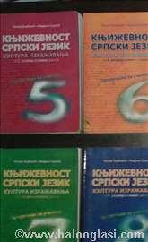 Književnost- srpski jezik- osnovna škola