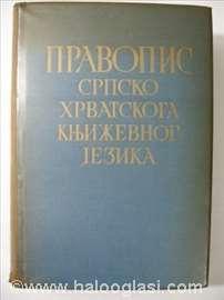 Pravopis srpsko-hrvatskog književnog jezika