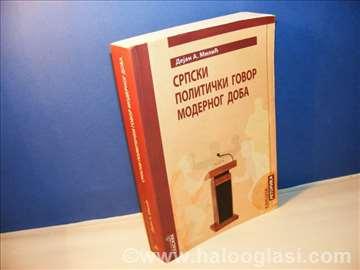 Srpski politicki govor modernog doba Dejan A Milić