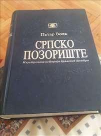Knjiga 'Srpsko pozorište'